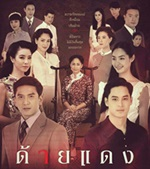Thai TV series : Dai Dang [ DVD ]