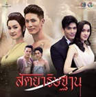 Thai TV series : Sattaya Thittharn [ DVD ]