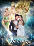 Thai TV series : Manee Naka [ DVD ]