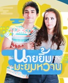 Thai TV series : Nai Yim Mayomwharn [ DVD ]