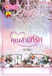 Thai Novel : Khun Samee Teeruk