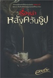 Thai Novel : Lueang Lhao Lhung Kwan Toop