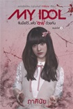 Thai Novel : My Idol
