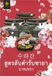 Thai Novel : Sood Ruk Tumlub Chaya