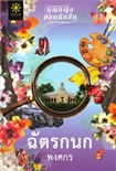 Thai Novel : Chat Kanok