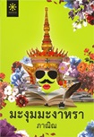 Thai Novel : Ma Ngum Ma Nga Rha