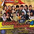 Karaoke DVD : Grammy Gold - Rong Kun Sanun Muang - Vol.4