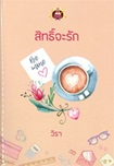 Thai Novel : Sit Ja Ruk