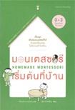 Book : Homemade Montessori