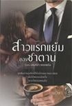 Thai Novel : Sao Rak Yam Khong Satan