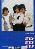 Book : Buntuek Sen Tarng Sao Sao Sao