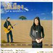 Mhai Muang : Mangpor Peek Barng (Gold Disc)