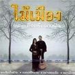 Mhai Muang : Eak Krueng Khong Fhun (Gold Disc)