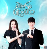 Thai TV series : Likit Ruk Jark Duang Dao [ DVD ]