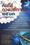 Book : Khampee Duang Prakasit 2563