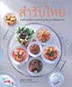 Cook Book : Sumrub Thai Attaruk Hang Ros Chart Moradok Tang Wattanatham