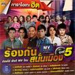 Karaoke DVD : Grammy Gold - Rong Kun Sanun Muang - Vol.5