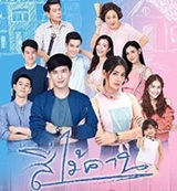Thai TV series : See Mai Karn [ DVD ]