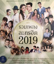 MP3 : GMM Grammy - Ruam Pleng Lakorn Hit 2019