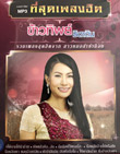 MP3 : Kawthip Thidadin - Tee Sood Pleng Hit