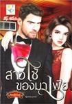 Thai Novel : Sao Chai Khong Mafis
