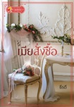 Thai Novel : Mia Sung Sue