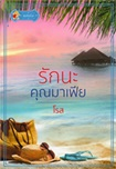 Thai Novel : Ruk Na Khun Mafia