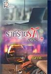 Thai Novel : Raakee Raai Ruk Achira