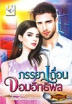 Thai Novel : Punkaya Tuen Jom Ittipol
