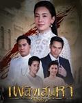 Thai TV series : Plerng Sanaehar  [ DVD ]