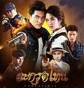 Thai TV series : Tagrut Tone [ DVD ]