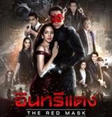 Thai TV series : Inseedang [ DVD ]