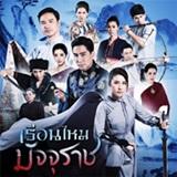 Thai TV series : Ruen Mhai Majjuraj [ DVD ]