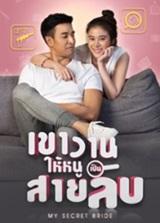 Thai TV series : Kao Warn Hai Noo Pen Sailub [ DVD ]
