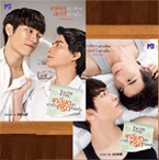 Thai Novel : TharnType Story Vol.1-2 (Actors Cover Edition)