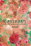 Thai Novel : Asura Dollaya
