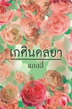 Thai Novel : KeSina Dolloaya