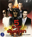 MP3 : GMM Grammy - 5 Khun Phol Pun Rock