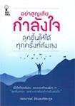 Book : Yaa Soon Sia Kumlung Jai Luke Kuen Hai Dai Took Krung Tee Lom Lorng
