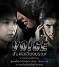 Thai TV series : Voice [ DVD ]