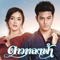 Thai TV series : Dao Lhong Fah [ DVD ]