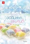 Thai Novel : Kor Chim Sukkum Dai Mai Kon Dee