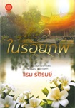 Thai Novel : Nai Roy Pob
