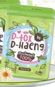 D - Haeng : D - tox (Set of 3)