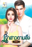 Thai Novel : Jao Sao Tarm Sung
