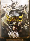 King Naresuan : Episode 1-6 [ DVD ] (Box set Collection)