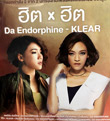 MP3 : Da Endorphine - Klear : Hit x Hit