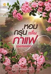 Thai Novel : Horm Klun  Klin Cafe Yoddoy