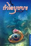 Thai Novel : Kum Lai Bussabong