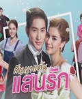 Thai TV series : SunyaKaan Saanruk [ DVD ]
